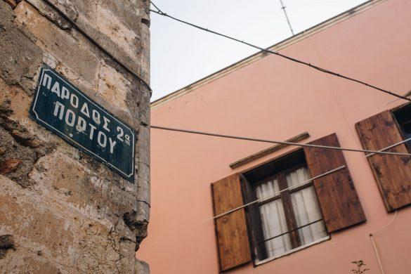 Görögországi utcatábla